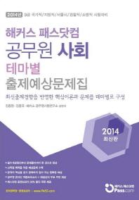 공무원 사회 테마별 출제예상문제집(2014)