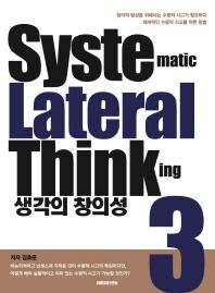 생각의 창의성. 3: Systematic Lateral Thinking