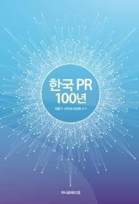 한국 PR 100년