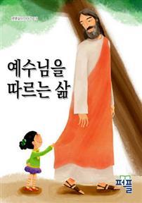 예수님을 따르는 삶 (햇볕19)