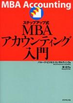 [해외]ステップアップ式MBAアカウンティング入門