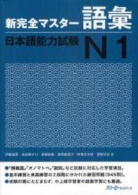 新完全マスタ-語彙 日本語能力試驗N1