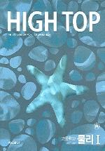 물리 1(하이탑 HIGH TOP)(전4권)