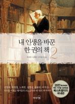 내 인생을 바꾼 한 권의 책.  2