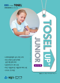TOSEL UP JUNIOR: 실전편(CD2장포함)