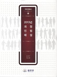 2013년 개정민법해설
