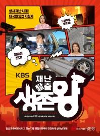 재난탈출 생존왕(KBS)