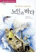 노인과 바다(논술대비 세계명작 23)