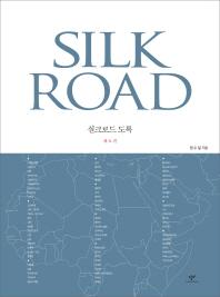 실크로드 도록: 해로편  /새책수준 ☞ 서고위치:KE 1
