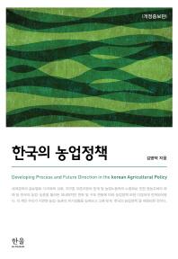 한국의 농업정책(개정증보판)(양장본 HardCover)