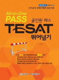 TESAT 뛰어넘기(2013)(올인원 패스)
