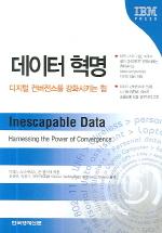 데이터 혁명(양장본 HardCover)
