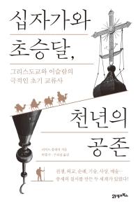 십자가와 초승달, 천년의 공존