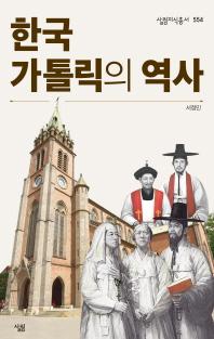 한국가톨릭의 역사(살림지식총서 554)