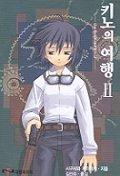 키노의 여행. 2(엔티노벨(NT Novel))