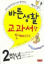 바른 생활 2학년(교과서랑 친해지기)