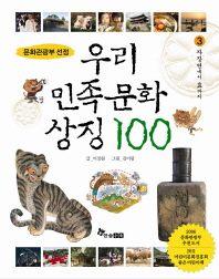 우리 민족문화 상징 100. 3(양장본 HardCover)