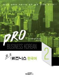 비즈니스 한국어. 2(프로)(CD1장포함)