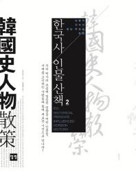 한국사 인물산책. 2(성찰적 지식인 청년 학생을 위한)