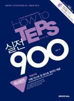 TEPS 실전 900: 독해편(2011)(HOW TO)