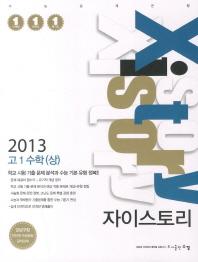 수학(상) 고1(2013)(자이스토리)