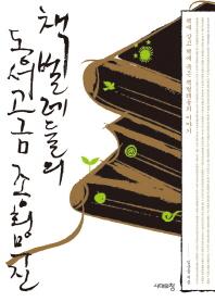 책벌레들의 동서고금 종횡무진(2판)