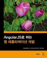 AngularJS로 하는 웹 애플리케이션 개발(acorn+PACKT)