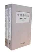 남정현 문학 전집
