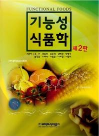 기능성 식품학(2판)
