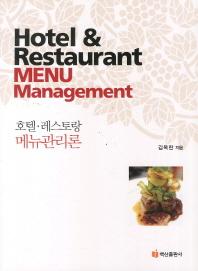 호텔 레스토랑 메뉴관리론