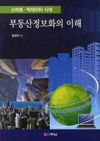 부동산정보화의 이해(스마트 빅데이터 시대)(양장본 HardCover)