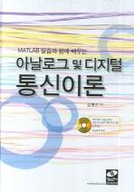 아날로그 및 디지털 통신이론(MATLAB 실습과 함께 배우는)(CD1장포함)(양장본 HardCover)