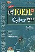 반석 TOEFL 21 CYBER 강의(신경향)(S/W포함)