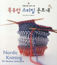 북유럽 스타일 손뜨개