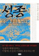 성종 조선의 태평을 누리다(이한우의 군주열전)(반양장)