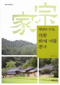 안동 퇴계 이황 종가: 영남의 큰집(경북의 종가문화 5)(반양장)