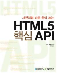 HTML5 핵심 API(사전처럼 바로 찾아 쓰는)
