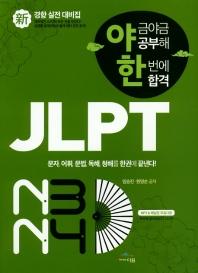 JLPT 신경향 실전 대비집 N3 N4(야금야금공부해 한번에 합격)