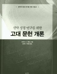 고대문헌개론(신약 성경 연구를 위한)(양장본 HardCover)