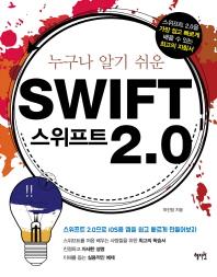 스위프트(Swift) 2.0