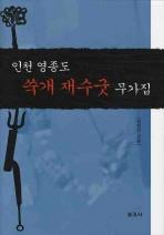 인천 영종도 쑥개 재수굿 무가집 /96
