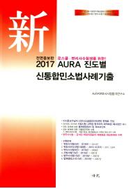 진도별 신통합민소법사례기출(2017)(신 Aura)(증보판) #