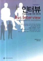 인터뷰: 저널리스트를 위한 핸드북(방송문화진흥총서 91)