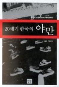 20세기 한국의 야만