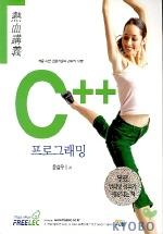C++ 프로그래밍(열혈강의)