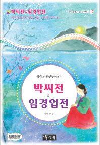 박씨전 임경업전(국어과 선생님이 뽑은 문학읽기 17)(양장본 HardCover)