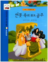 연못 속의 휘트 공주(지혜나라 동화여행)