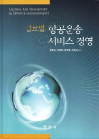글로벌 항공운송 서비스 경영(양장본 HardCover)