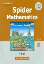 고등수학(하) 기본편(2009)(수학거미)