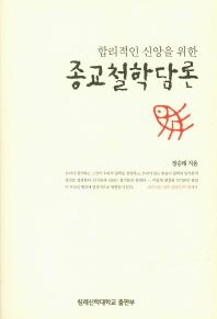 종교철학담론(인터넷전용상품)(합리적인 신앙을 위한)